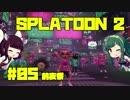 【Splatoon2】東北姉妹のSplaZOOOON!! Part.05
