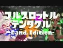 【Splatoon2】フルスロットルテンタクル -Band Edition-【アレンジ】