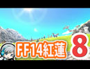 【FF14紅蓮】理想のマイホームを夢見てFF14紅蓮の解放者 08日目-1 アジ...