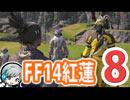 【FF14紅蓮】理想のマイホームを夢見てFF14紅蓮の解放者 08日目-2 アジ...