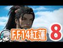 【FF14紅蓮】理想のマイホームを夢見てFF14紅蓮の解放者 08日目-3 アジ...