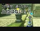 マリオカート8DX 幸流のレート上げの旅 Part52