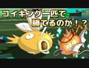 【ポケモンSM】コイキング1匹で勝てるのか!?