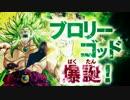 【速報】スーパードラゴンボールヒーローズにブロリーゴッド爆誕!