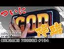 NO LIMIT -ノーリミット- 第194話(2/4)