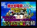 【桃鉄2010】う○ちまみれ縛りpart30【結月ゆかり実況プレイ】
