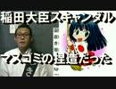 稲田大臣の日報秘匿疑惑はマスゴミの捏造でした
