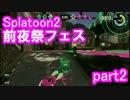 【Splatoon2】私たちも今日からパリピ part2【前夜祭フェス】