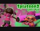 【splatoon2】ただただ楽しむ前夜祭!【実況】 後編
