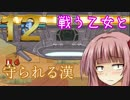 【VOICEROID実況】戦う乙女と守られる漢の行進曲【Castle Crashers】Part12