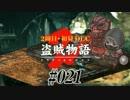 【2周目】ダークソウル2実況/盗賊物語2【初見DLC】#021