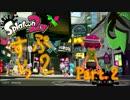 【splatoon2】すぷらに.02【わかばシューター】