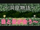 【初見実況】~洞窟物語 Cave Story~PART4【アクションとは無縁の男がゆく】