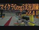 【Minecraft】生声実況!マイクラGreg5入れて実況訓練part241