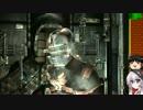 【ゆっくり結月ゆかり実況】DEAD SPACE 3【五死目】