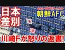 【これが朝鮮的サッカー】 旭日旗は差別である!川崎Fが怒りの返書!