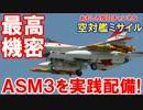 【中国艦隊を叩きのめせ】 自衛隊がASM3を実践配備!