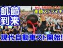 【韓国全土でスト祭り】 祭りだ!祭りだ!貴族様のお祭りだー!