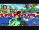 【マリオカート8DX】雑魚っぱがのんびりレート戦を堪能する part34