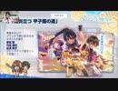 【第一回ハチ生】八月のシンデレラナイン公式生放送.part4