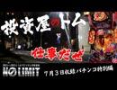 NO LIMIT -ノーリミット- パチンコ特別編【ぱちんこ必殺仕事人V】