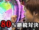 【ペカるTV】高継続80%対決・吉宗vs北斗!どちらが最狂80%か決めるの巻【それ行け養分騎士vol.45】