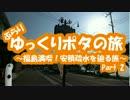 [自転車]Part2ゆっくりポタの旅~福島満喫!安積疎水を辿る旅[ゆっくり]