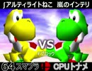 【第三回】64スマブラCPUトナメ実況【Fブロック第十四試合】