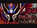 【奈落の魔女とロッカの果実】王道RPGを最後までプレイpart14【実況】