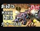 【日刊夫婦実況】噛み合わない2人のMHXX生活Part91(レイア&ディノバルド)
