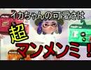 【スプラトゥーン2】イカちゃんの可愛さは超マンメンミ!01【ゆっくり】
