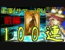 【FGO】死に物狂いで夏タマモPUガチャ<100連> 前編