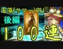 【FGO】死に物狂いで夏タマモPUガチャ<100連> 後編