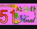 【実況】ジャンプ短縮51積みの地雷神ボールドが往くpart.Final【Splatoon】