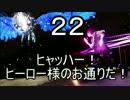 【ゆっくり】ヒャッハー!ヒーロー様のお通りだ!22【PS4】