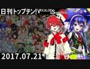 修正版☆日刊トップテン!VOCALOID&something【日刊ぼかさん2017.07.21】