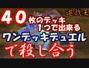 【遊戯王】簡単!ワンデッキデュエルで殺し合う 愛の戦士VSタラチオ
