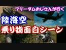 【PUBG】フリーダムおじさん 乗り物で遊ぶ【二コ生】