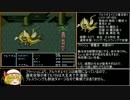 【ゆっくり実況】FF5低レベルABP0アイテム禁止縛り part10