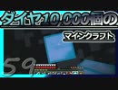 【Minecraft】ダイヤ10000個のマインクラフト Part59【ゆっく...