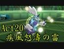 【ポケモンSM】己に打ち克つシングルレートAct20【疾風怒濤の雷】
