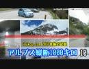 アルプス縦断1000キロ(10)【イタリア=オーストリア国境プロッケン峠】