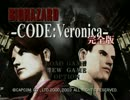 [TAS] GC Resident Evil Code Veronica [1:48:03]