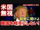 【米国がついに韓国を見捨てた】 日米韓の合意が完全崩壊!