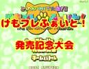 StudioS非公式 けもフレふぁいと!発売記念大会 1/3