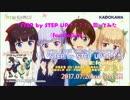 【歌ってみたおじさん】「STEP_by_STEP_UP↑↑↑↑」(fourfolium)