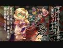 【C92】A-GEAR『百姫夜行』XFD【姫曲ピアノトリオ風アレンジ】