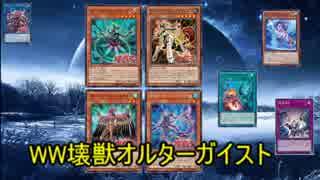 【遊戯王ADS】WW壊獣オルターガイスト