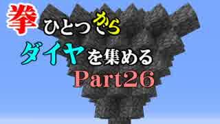 【Minecraft】拳ひとつでダイヤを集める Part26【ゆっくり実況】