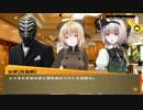 【CoC】真島探偵事務所活動記録R第2話